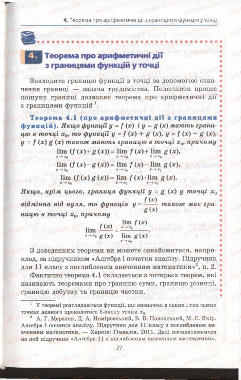 Страница 27   Учебник Алгебра 11 класс А.Г. Мерзляк, Д.А. Номіровський, В.Б. Полонський, М.С. Якір 2011 Академічний, профільний рівні