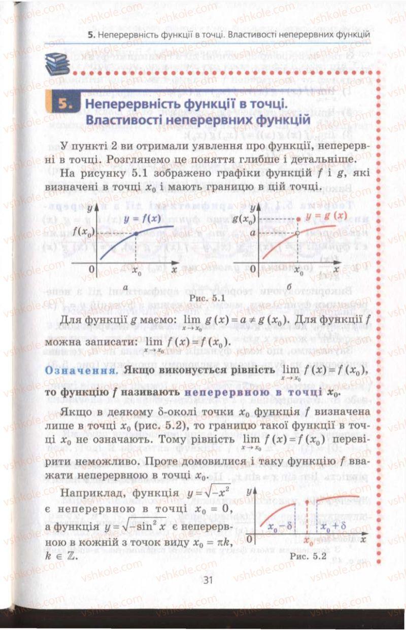 Страница 31   Учебник Алгебра 11 класс А.Г. Мерзляк, Д.А. Номіровський, В.Б. Полонський, М.С. Якір 2011 Академічний, профільний рівні