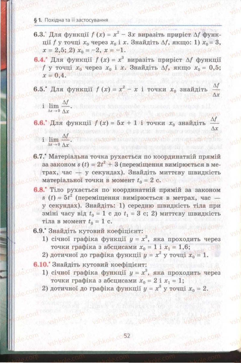 Страница 52 | Учебник Алгебра 11 класс А.Г. Мерзляк, Д.А. Номіровський, В.Б. Полонський, М.С. Якір 2011 Академічний, профільний рівні