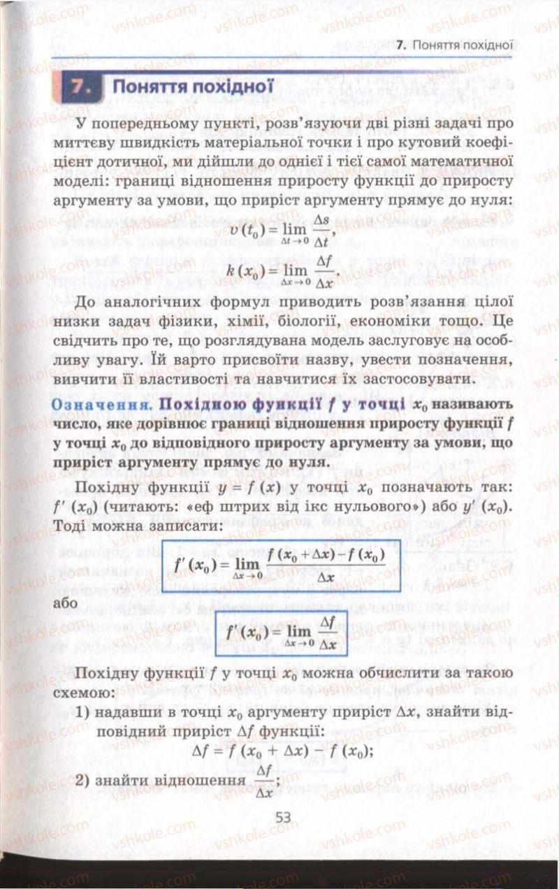Страница 53 | Учебник Алгебра 11 класс А.Г. Мерзляк, Д.А. Номіровський, В.Б. Полонський, М.С. Якір 2011 Академічний, профільний рівні