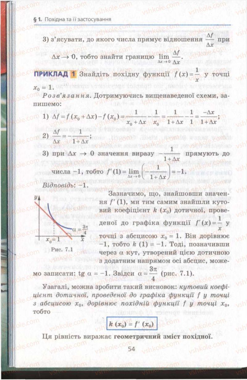 Страница 54   Учебник Алгебра 11 класс А.Г. Мерзляк, Д.А. Номіровський, В.Б. Полонський, М.С. Якір 2011 Академічний, профільний рівні