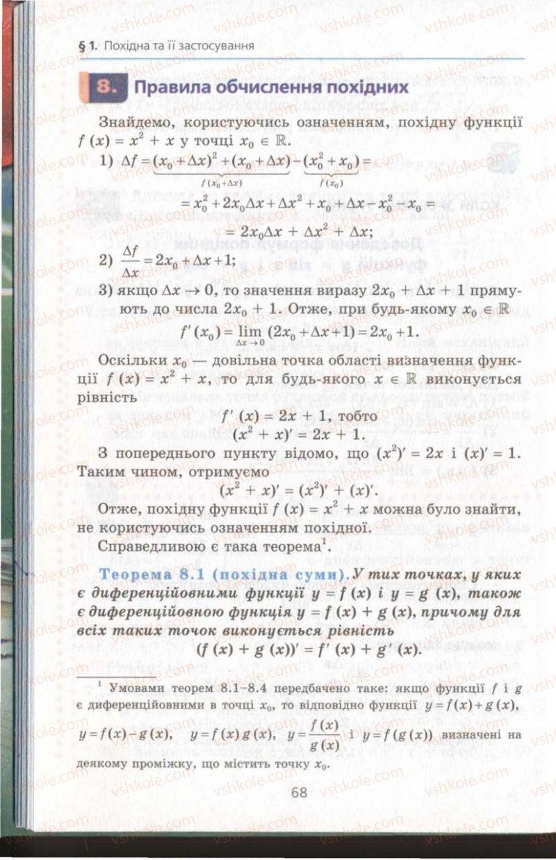 Страница 68   Учебник Алгебра 11 класс А.Г. Мерзляк, Д.А. Номіровський, В.Б. Полонський, М.С. Якір 2011 Академічний, профільний рівні