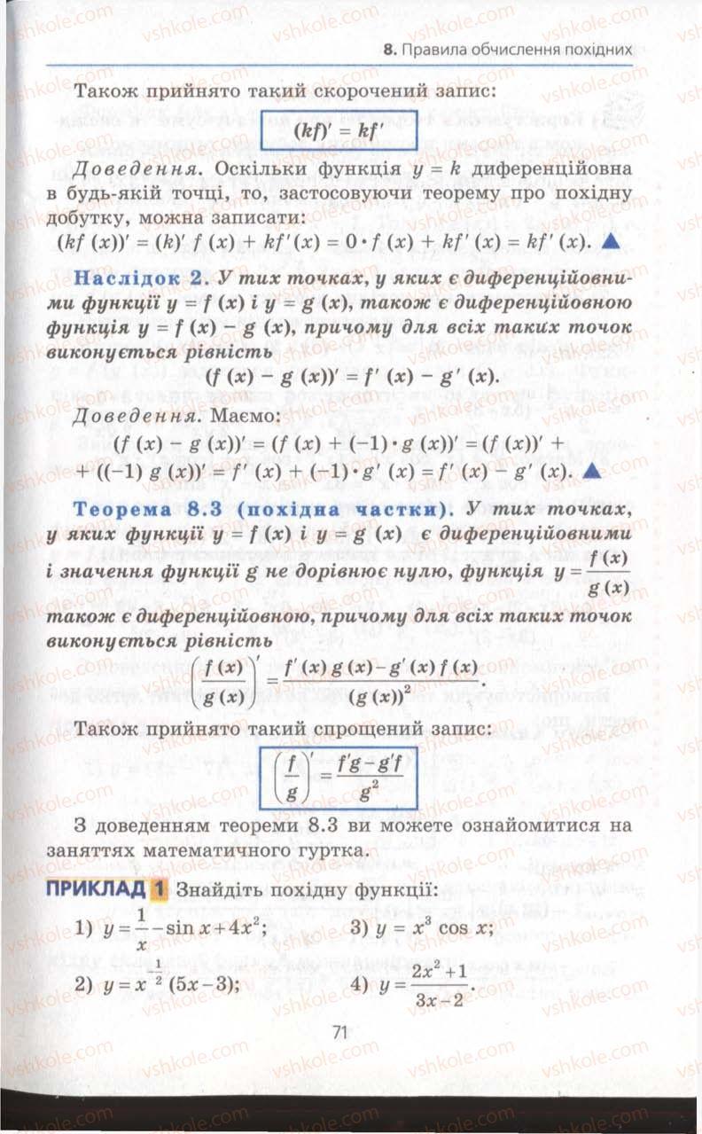 Страница 71 | Учебник Алгебра 11 класс А.Г. Мерзляк, Д.А. Номіровський, В.Б. Полонський, М.С. Якір 2011 Академічний, профільний рівні