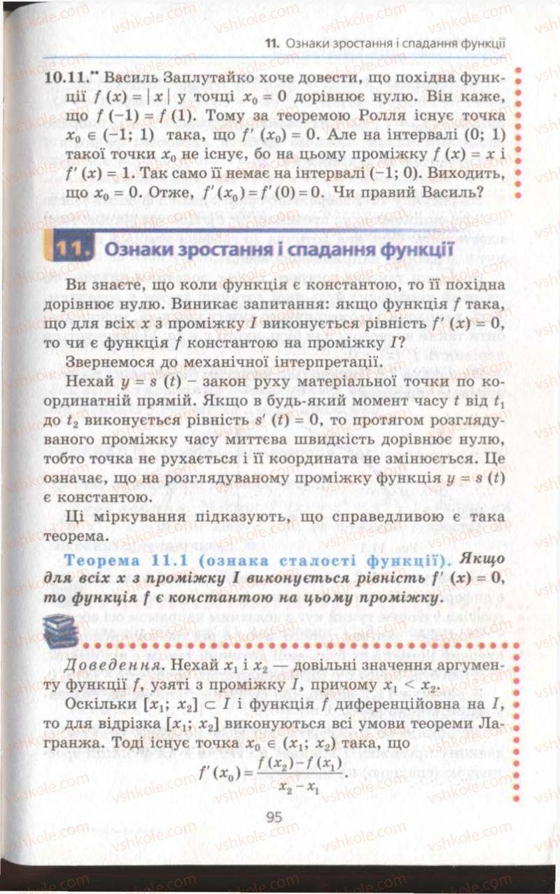 Страница 95 | Учебник Алгебра 11 класс А.Г. Мерзляк, Д.А. Номіровський, В.Б. Полонський, М.С. Якір 2011 Академічний, профільний рівні