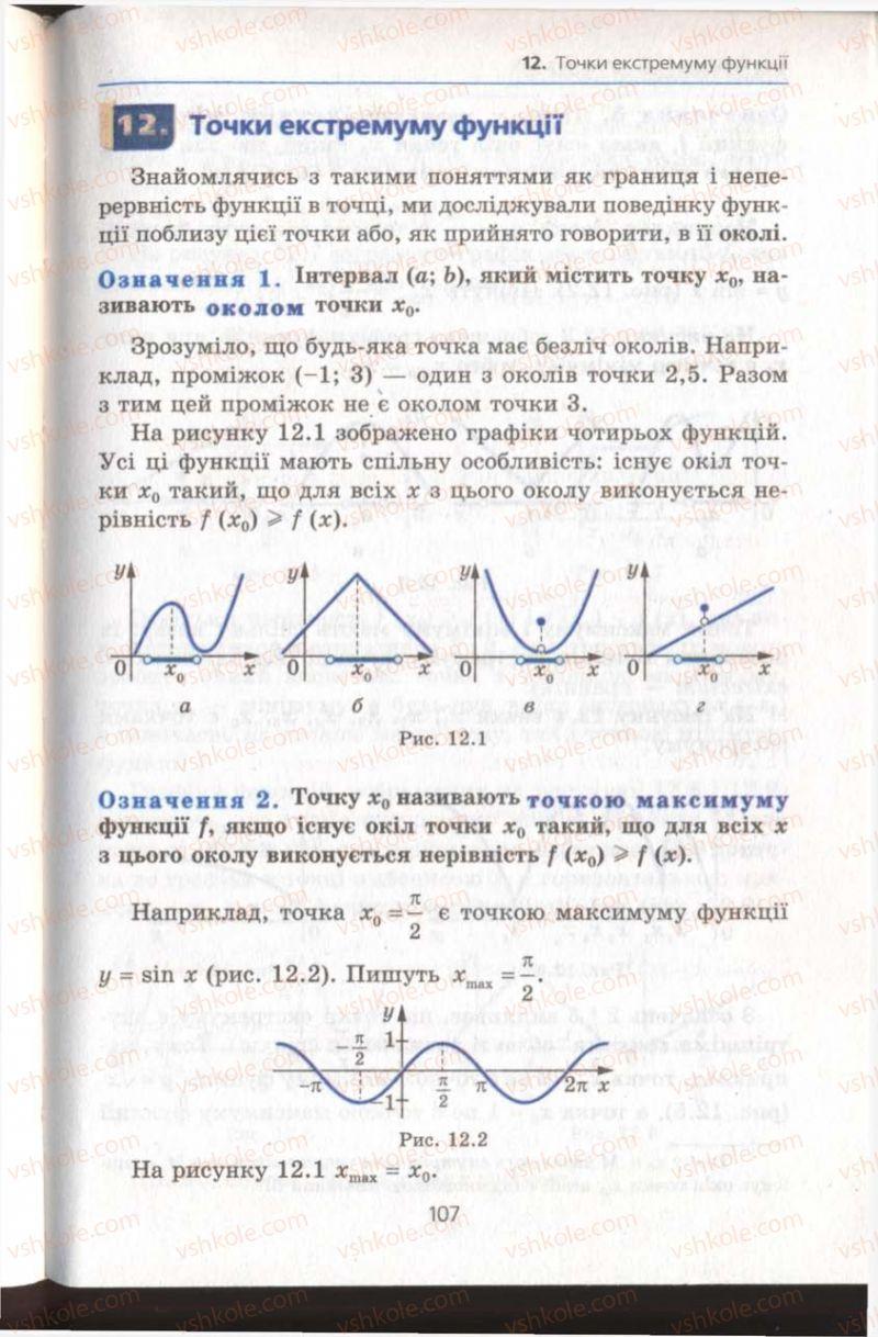 Страница 107 | Учебник Алгебра 11 класс А.Г. Мерзляк, Д.А. Номіровський, В.Б. Полонський, М.С. Якір 2011 Академічний, профільний рівні