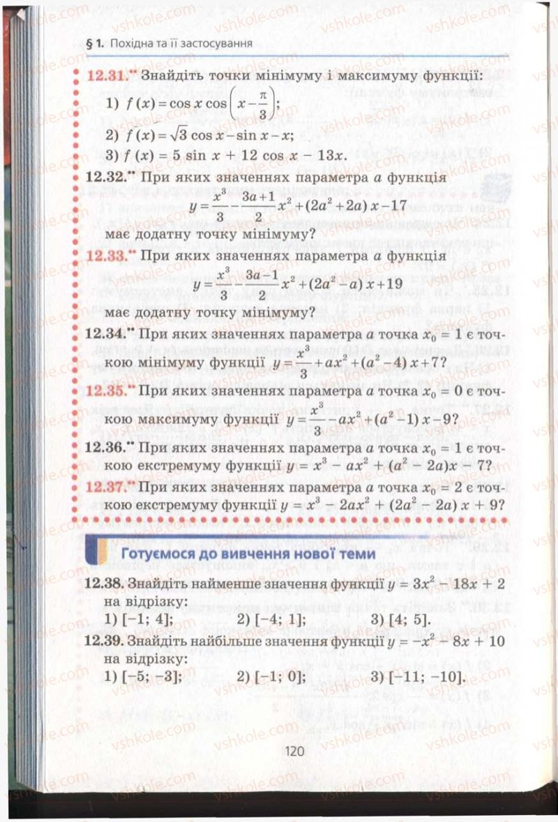 Страница 120 | Учебник Алгебра 11 класс А.Г. Мерзляк, Д.А. Номіровський, В.Б. Полонський, М.С. Якір 2011 Академічний, профільний рівні