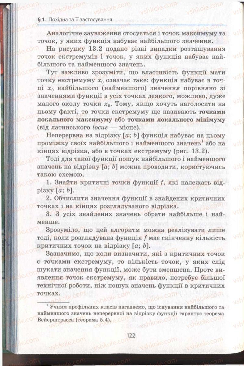Страница 122 | Учебник Алгебра 11 класс А.Г. Мерзляк, Д.А. Номіровський, В.Б. Полонський, М.С. Якір 2011 Академічний, профільний рівні