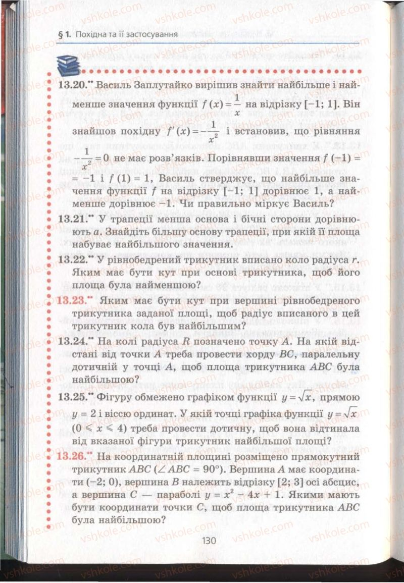 Страница 130 | Учебник Алгебра 11 класс А.Г. Мерзляк, Д.А. Номіровський, В.Б. Полонський, М.С. Якір 2011 Академічний, профільний рівні
