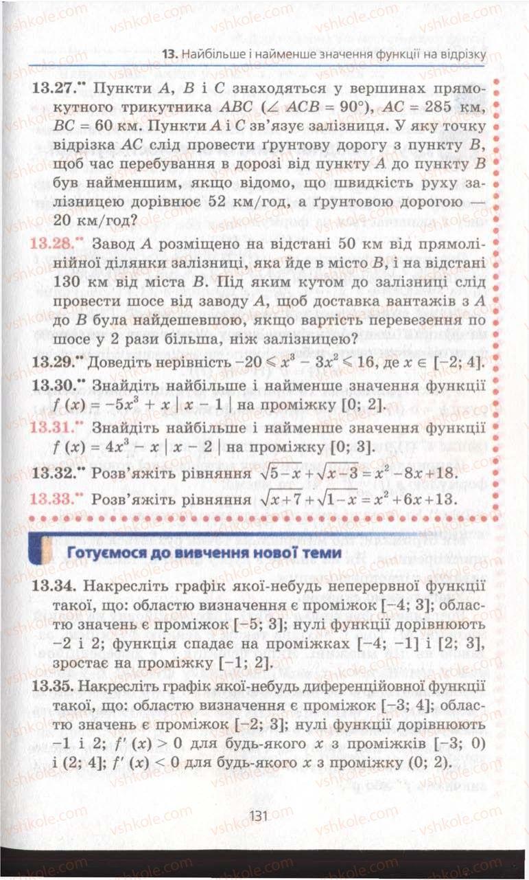 Страница 131 | Учебник Алгебра 11 класс А.Г. Мерзляк, Д.А. Номіровський, В.Б. Полонський, М.С. Якір 2011 Академічний, профільний рівні