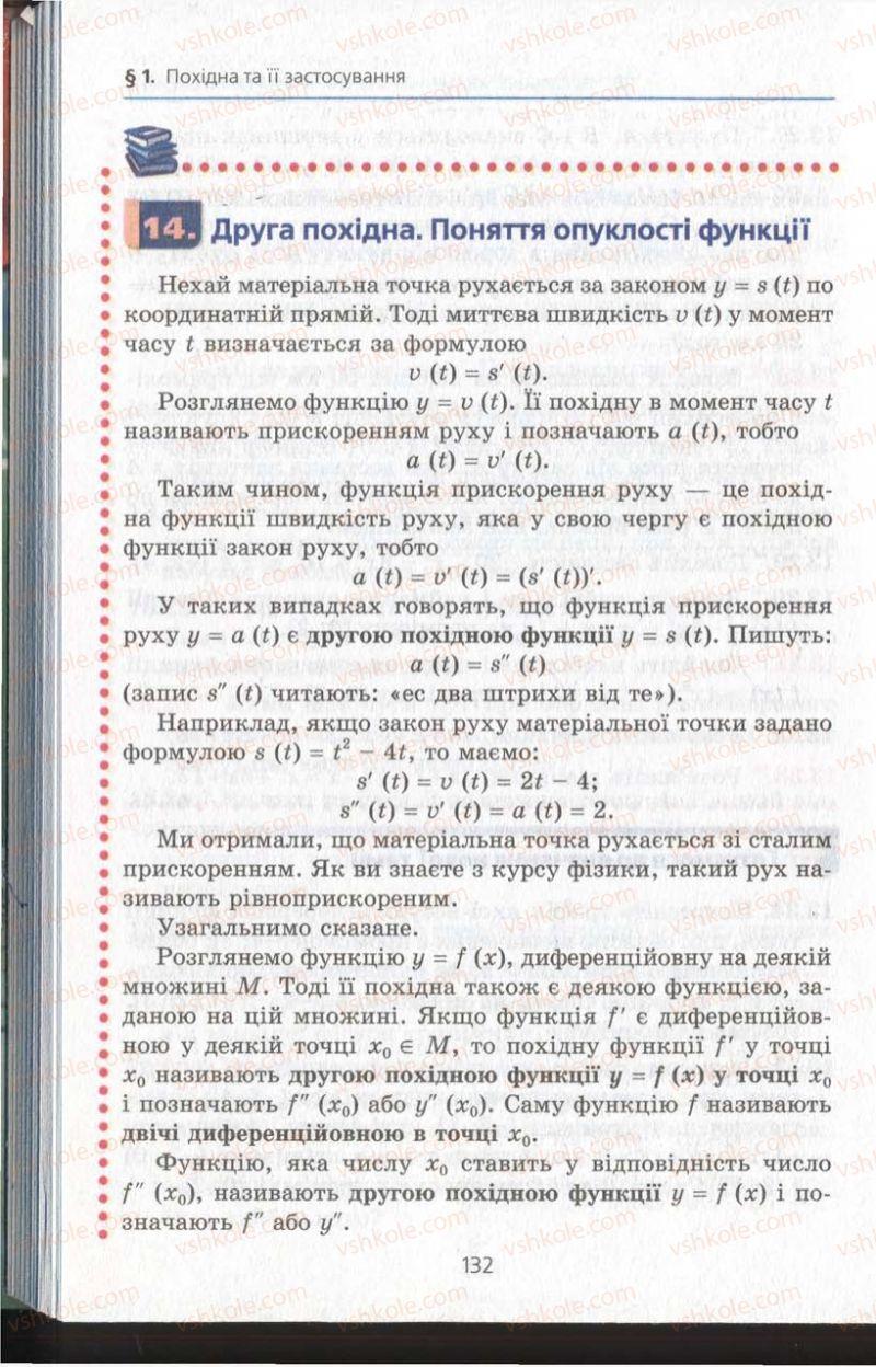 Страница 132   Учебник Алгебра 11 класс А.Г. Мерзляк, Д.А. Номіровський, В.Б. Полонський, М.С. Якір 2011 Академічний, профільний рівні