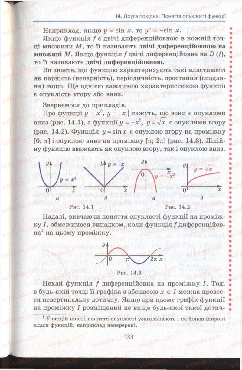 Страница 133 | Учебник Алгебра 11 класс А.Г. Мерзляк, Д.А. Номіровський, В.Б. Полонський, М.С. Якір 2011 Академічний, профільний рівні