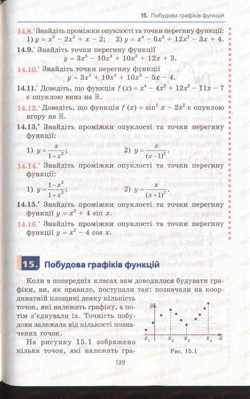 Страница 139 | Учебник Алгебра 11 класс А.Г. Мерзляк, Д.А. Номіровський, В.Б. Полонський, М.С. Якір 2011 Академічний, профільний рівні