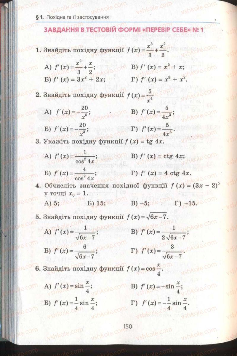 Страница 150 | Учебник Алгебра 11 класс А.Г. Мерзляк, Д.А. Номіровський, В.Б. Полонський, М.С. Якір 2011 Академічний, профільний рівні