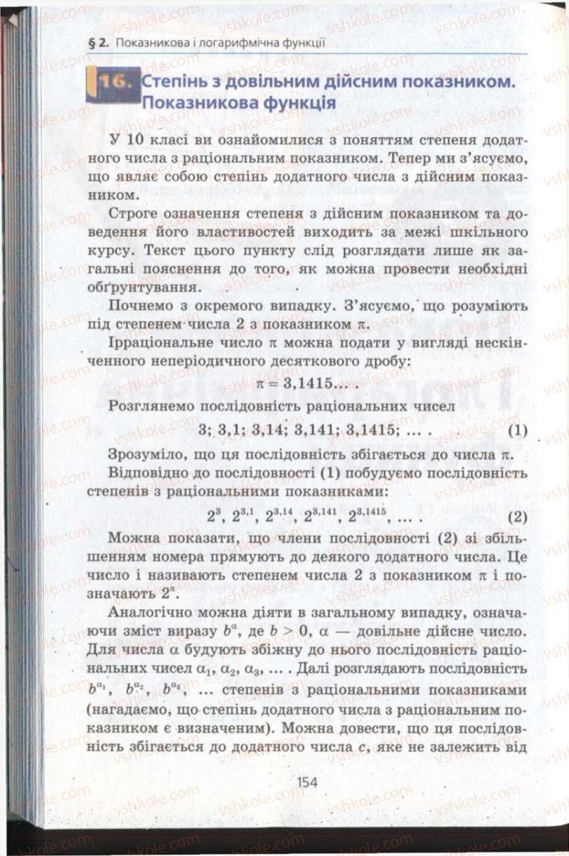 Страница 154   Учебник Алгебра 11 класс А.Г. Мерзляк, Д.А. Номіровський, В.Б. Полонський, М.С. Якір 2011 Академічний, профільний рівні