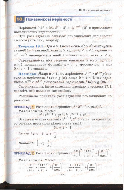 Страница 175 | Учебник Алгебра 11 класс А.Г. Мерзляк, Д.А. Номіровський, В.Б. Полонський, М.С. Якір 2011 Академічний, профільний рівні