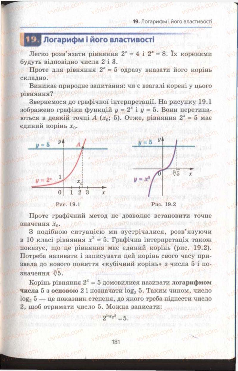 Страница 181 | Учебник Алгебра 11 класс А.Г. Мерзляк, Д.А. Номіровський, В.Б. Полонський, М.С. Якір 2011 Академічний, профільний рівні