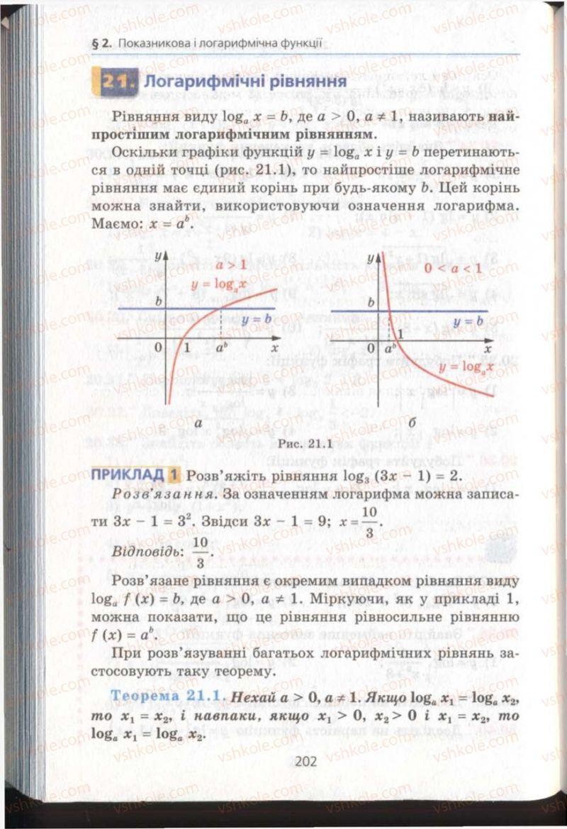 Страница 202 | Учебник Алгебра 11 класс А.Г. Мерзляк, Д.А. Номіровський, В.Б. Полонський, М.С. Якір 2011 Академічний, профільний рівні