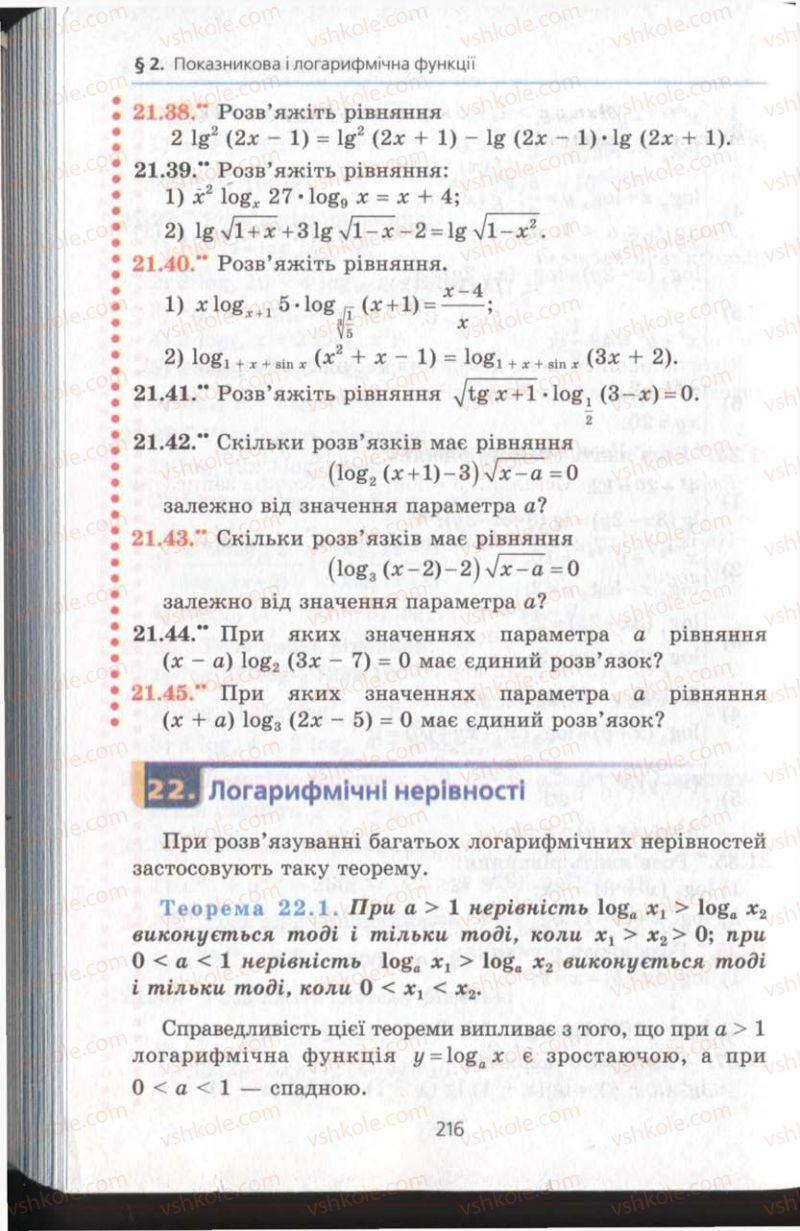 Страница 216 | Учебник Алгебра 11 класс А.Г. Мерзляк, Д.А. Номіровський, В.Б. Полонський, М.С. Якір 2011 Академічний, профільний рівні