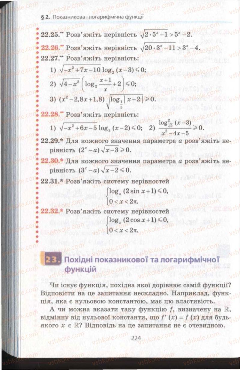 Страница 224 | Учебник Алгебра 11 класс А.Г. Мерзляк, Д.А. Номіровський, В.Б. Полонський, М.С. Якір 2011 Академічний, профільний рівні
