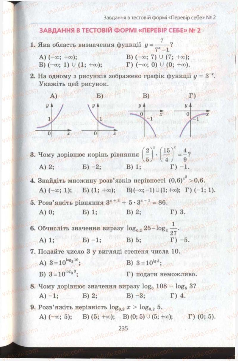 Страница 235   Учебник Алгебра 11 класс А.Г. Мерзляк, Д.А. Номіровський, В.Б. Полонський, М.С. Якір 2011 Академічний, профільний рівні