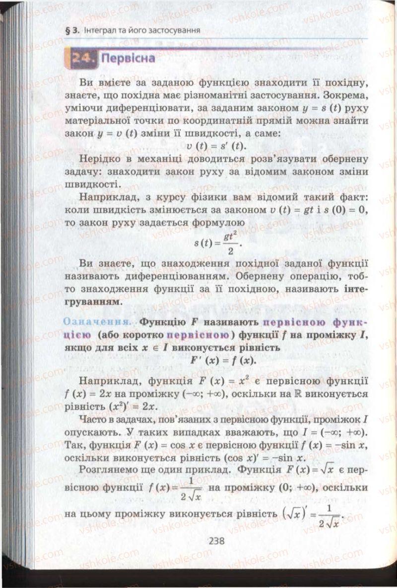 Страница 238 | Учебник Алгебра 11 класс А.Г. Мерзляк, Д.А. Номіровський, В.Б. Полонський, М.С. Якір 2011 Академічний, профільний рівні