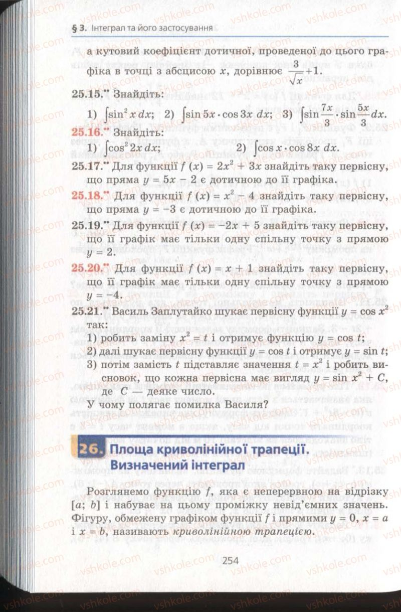 Страница 254   Учебник Алгебра 11 класс А.Г. Мерзляк, Д.А. Номіровський, В.Б. Полонський, М.С. Якір 2011 Академічний, профільний рівні