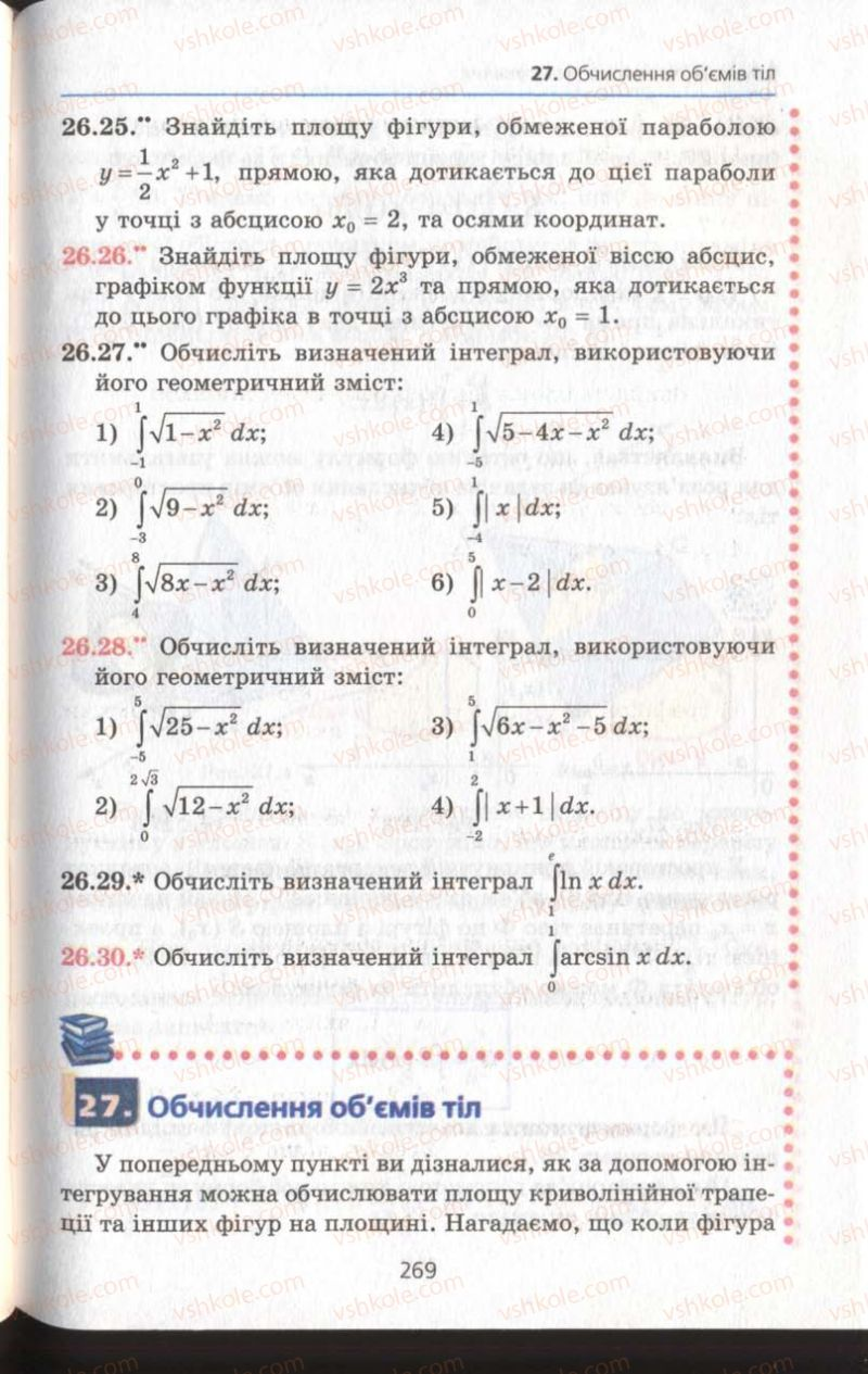 Страница 269   Учебник Алгебра 11 класс А.Г. Мерзляк, Д.А. Номіровський, В.Б. Полонський, М.С. Якір 2011 Академічний, профільний рівні