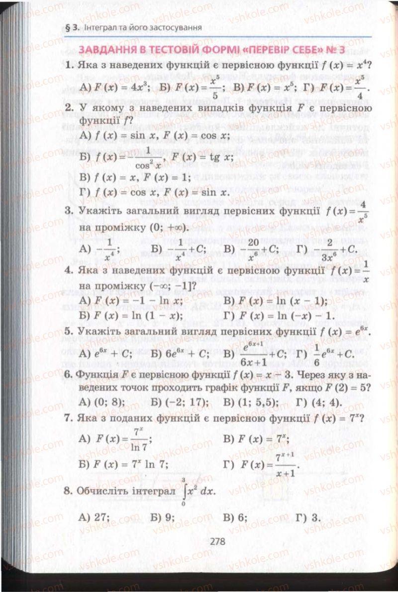 Страница 278 | Учебник Алгебра 11 класс А.Г. Мерзляк, Д.А. Номіровський, В.Б. Полонський, М.С. Якір 2011 Академічний, профільний рівні