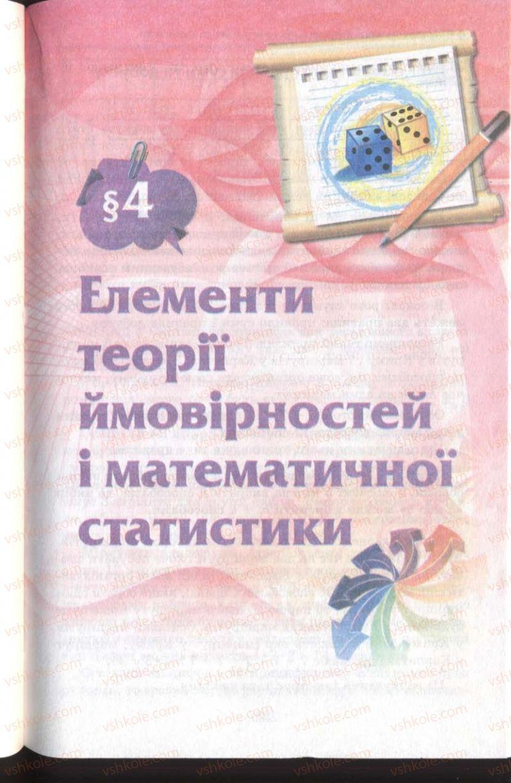 Страница 281 | Учебник Алгебра 11 класс А.Г. Мерзляк, Д.А. Номіровський, В.Б. Полонський, М.С. Якір 2011 Академічний, профільний рівні