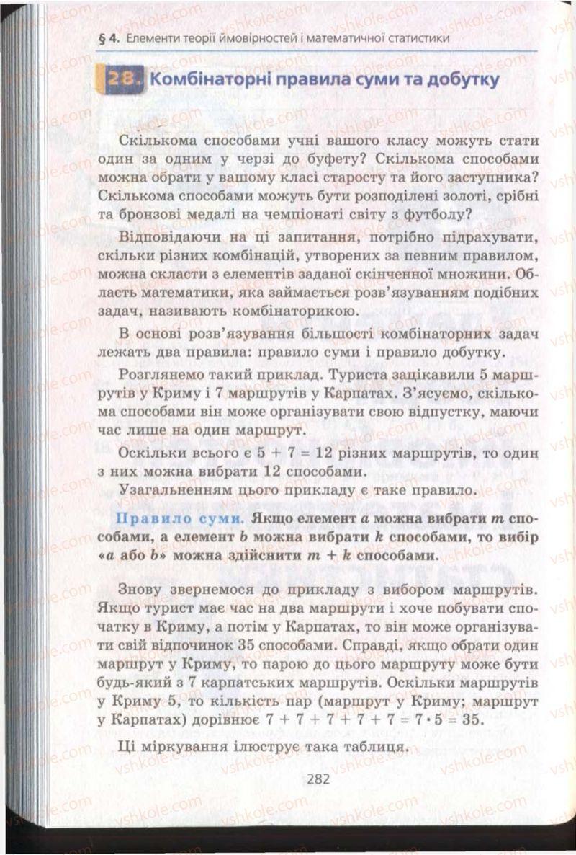 Страница 282   Учебник Алгебра 11 класс А.Г. Мерзляк, Д.А. Номіровський, В.Б. Полонський, М.С. Якір 2011 Академічний, профільний рівні