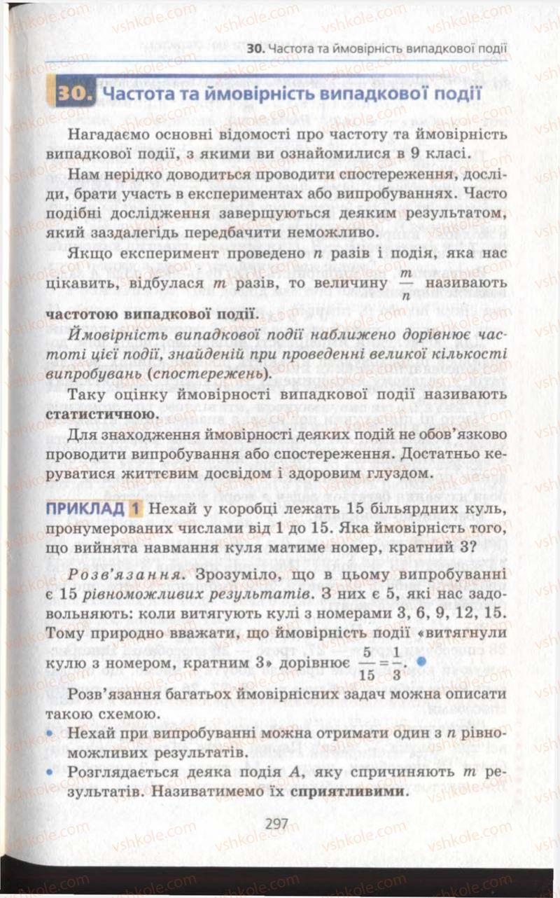 Страница 297 | Учебник Алгебра 11 класс А.Г. Мерзляк, Д.А. Номіровський, В.Б. Полонський, М.С. Якір 2011 Академічний, профільний рівні
