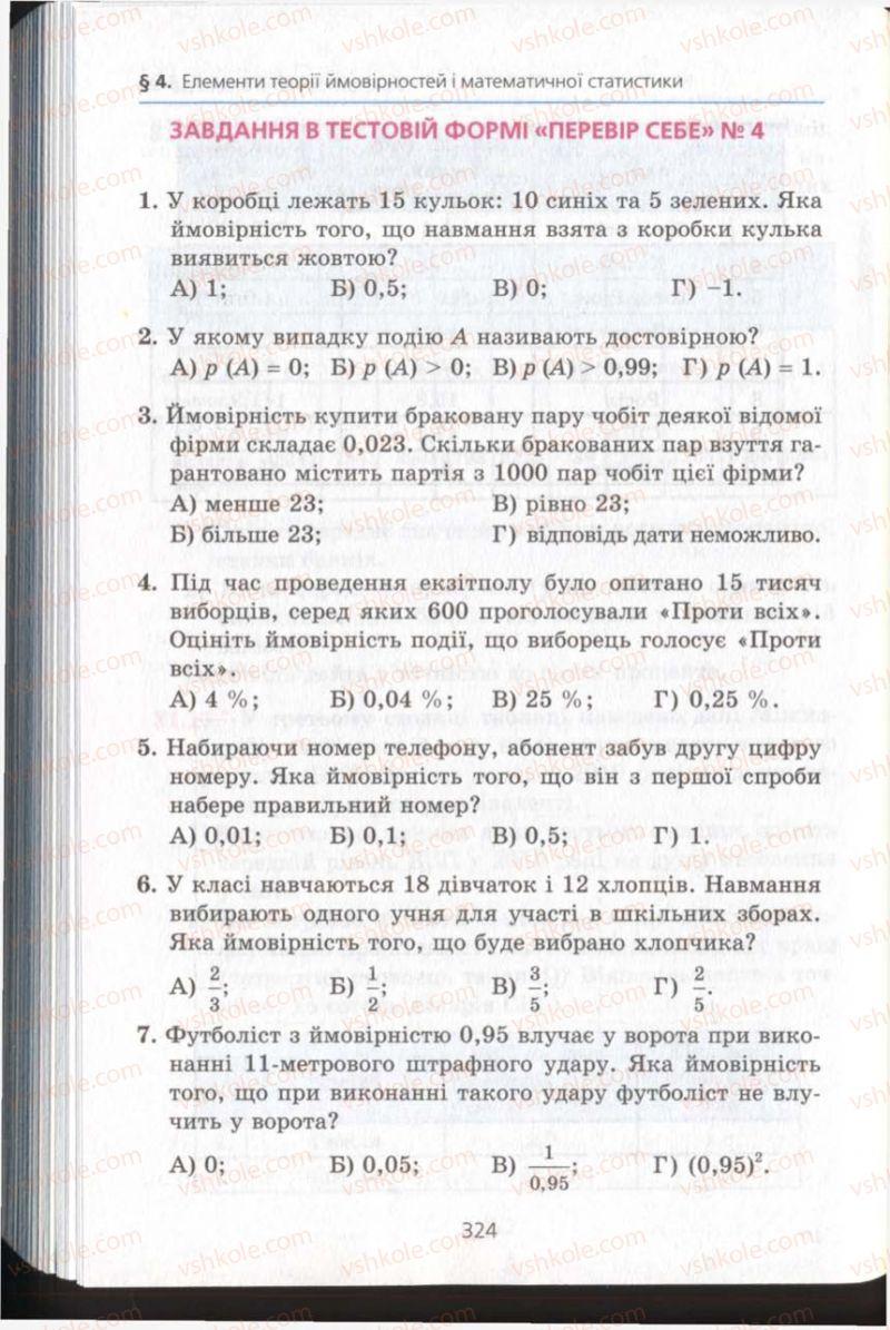 Страница 324 | Учебник Алгебра 11 класс А.Г. Мерзляк, Д.А. Номіровський, В.Б. Полонський, М.С. Якір 2011 Академічний, профільний рівні