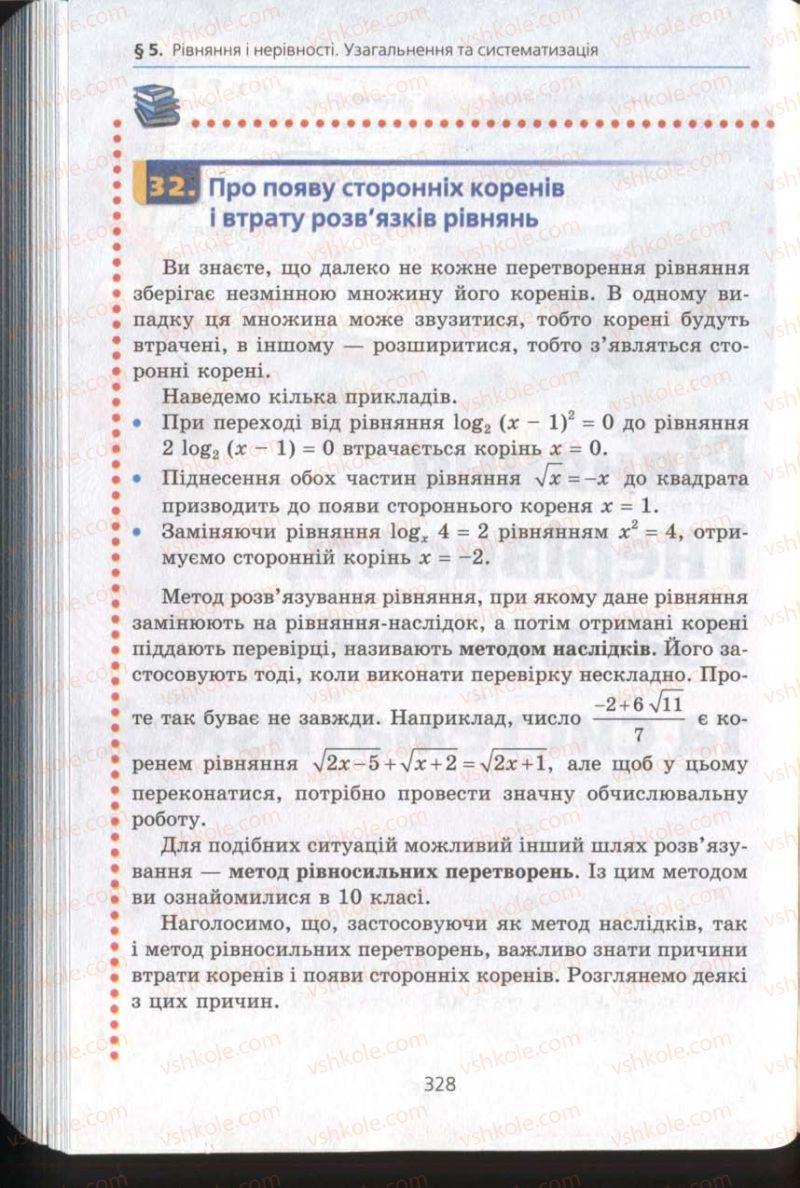 Страница 328 | Учебник Алгебра 11 класс А.Г. Мерзляк, Д.А. Номіровський, В.Б. Полонський, М.С. Якір 2011 Академічний, профільний рівні