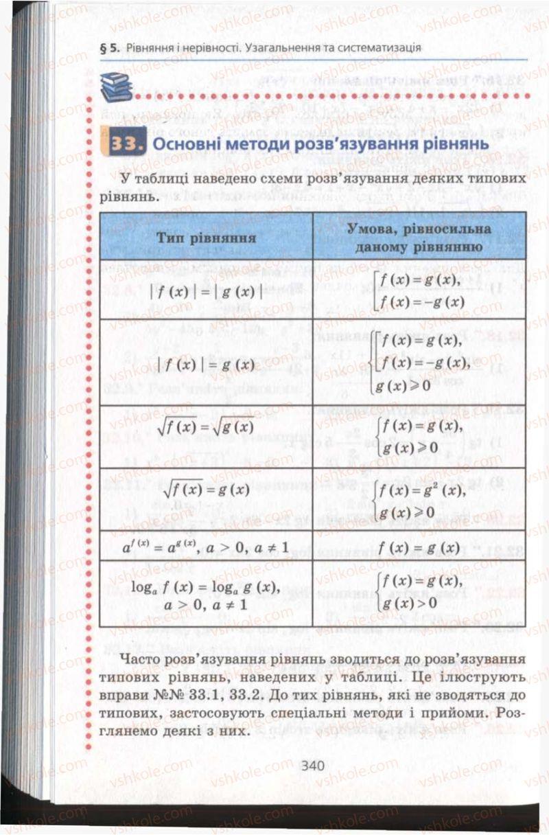 Страница 340 | Учебник Алгебра 11 класс А.Г. Мерзляк, Д.А. Номіровський, В.Б. Полонський, М.С. Якір 2011 Академічний, профільний рівні