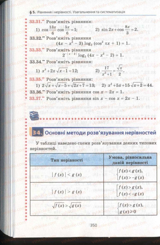 Страница 350 | Учебник Алгебра 11 класс А.Г. Мерзляк, Д.А. Номіровський, В.Б. Полонський, М.С. Якір 2011 Академічний, профільний рівні