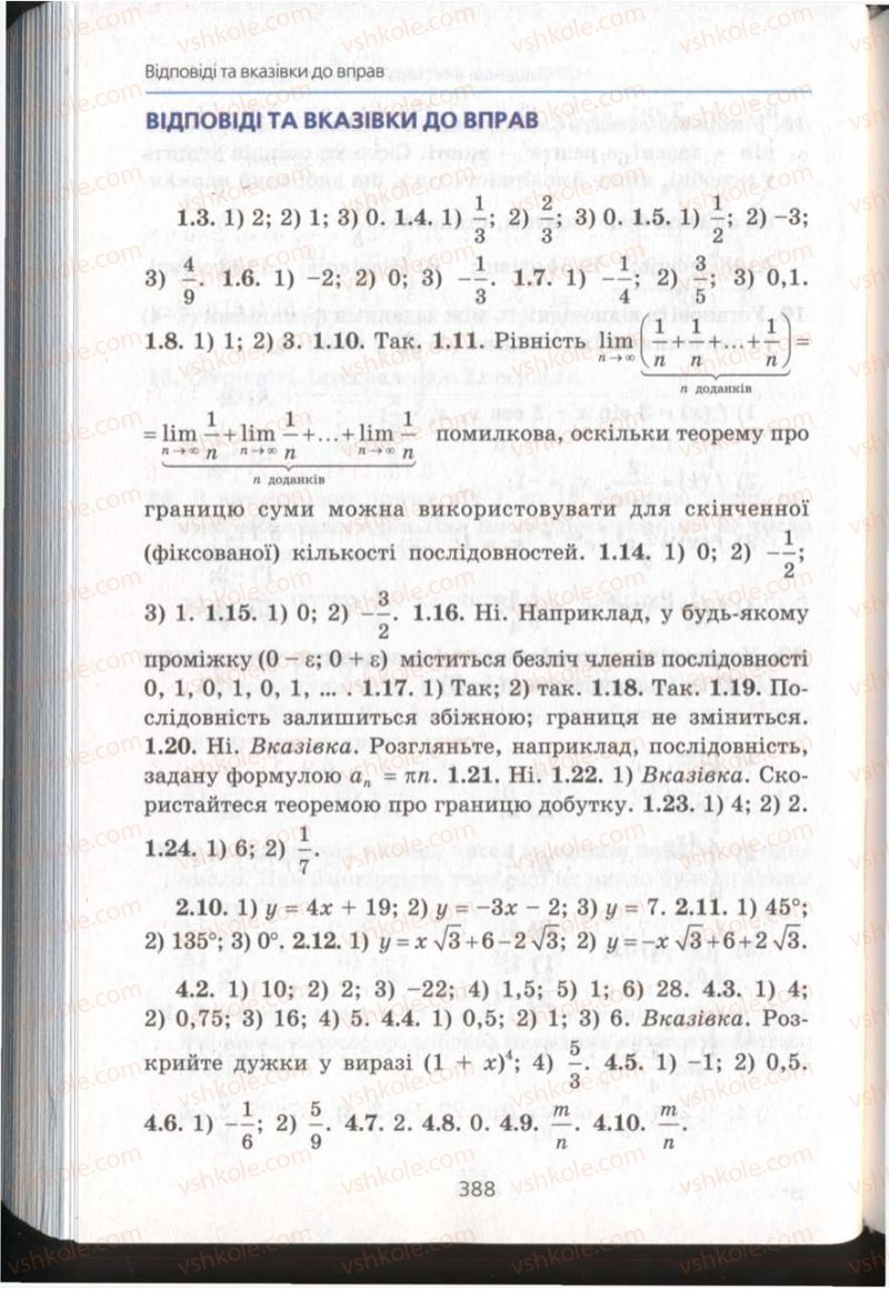 Страница 388   Учебник Алгебра 11 класс А.Г. Мерзляк, Д.А. Номіровський, В.Б. Полонський, М.С. Якір 2011 Академічний, профільний рівні