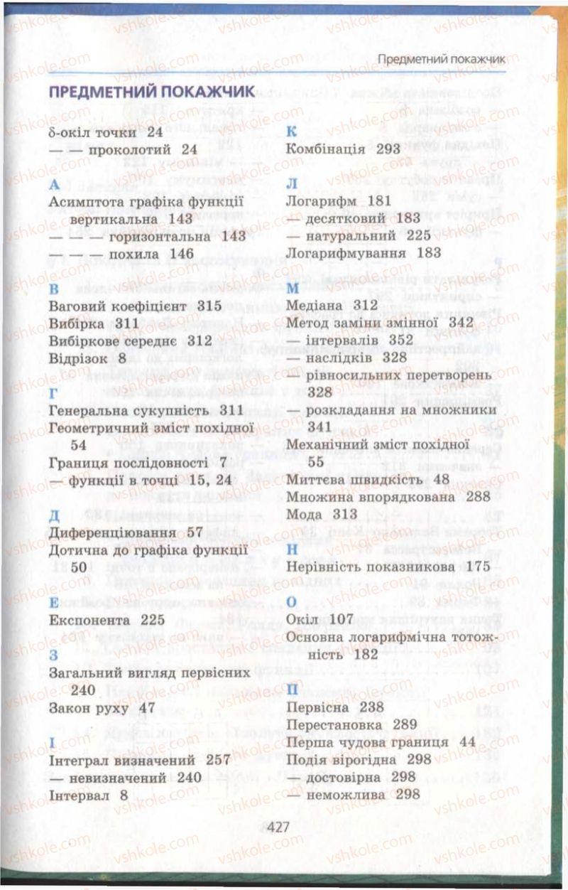 Страница 427 | Учебник Алгебра 11 класс А.Г. Мерзляк, Д.А. Номіровський, В.Б. Полонський, М.С. Якір 2011 Академічний, профільний рівні