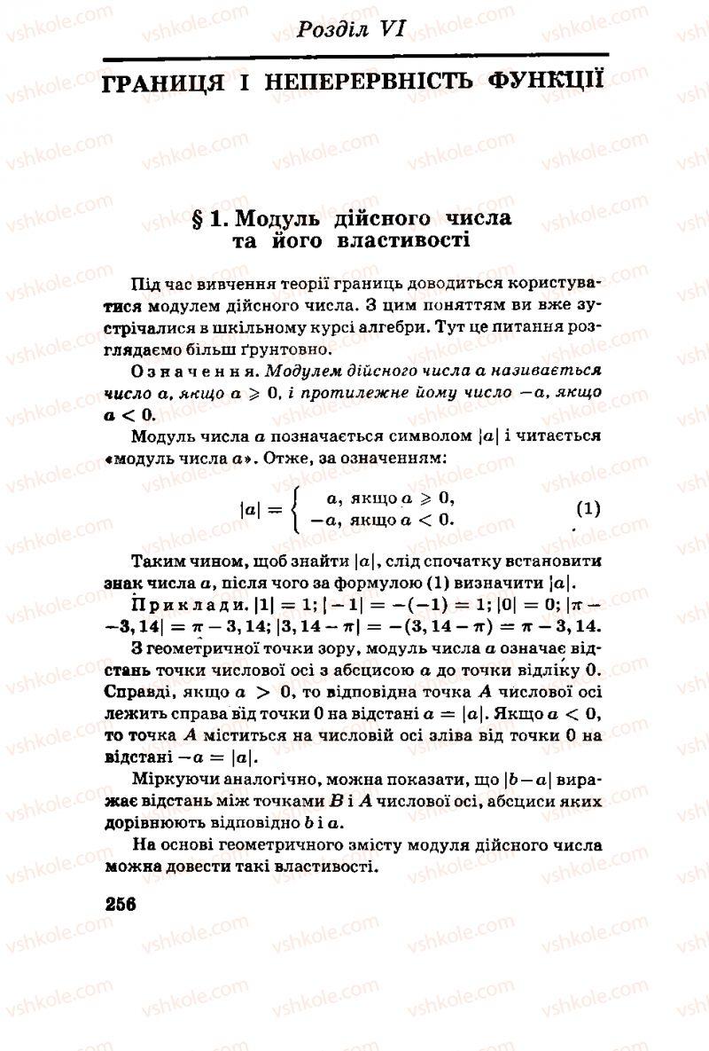 Страница 256 | Учебник Алгебра 11 класс М.І. Шкіль, З.І. Слєпкань, О.С. Дубинчук 2001
