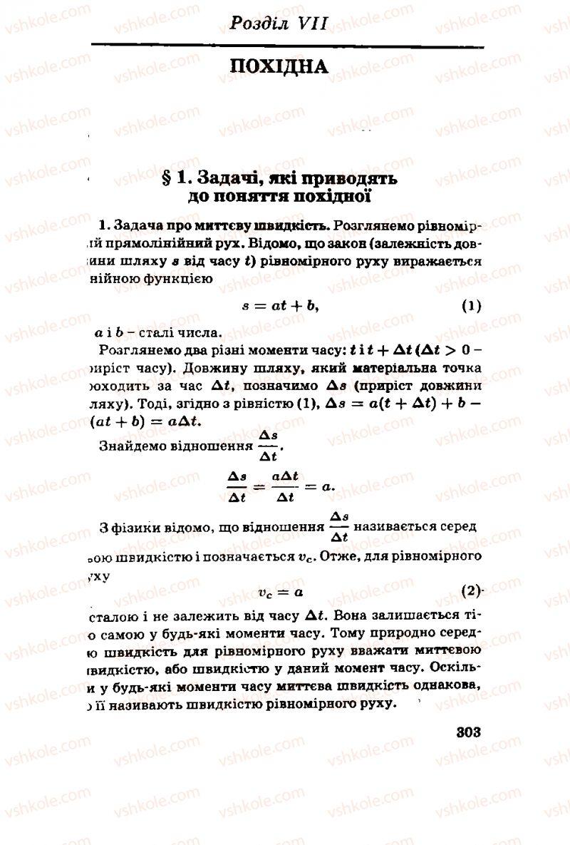 Страница 303 | Учебник Алгебра 11 класс М.І. Шкіль, З.І. Слєпкань, О.С. Дубинчук 2001