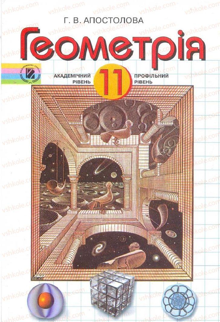Страница 1   Учебник Геометрія 11 класс Г.В. Апостолова 2011 Академічний, профільний рівні