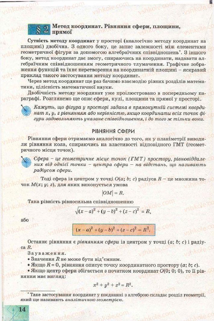 Страница 14 | Учебник Геометрія 11 класс Г.В. Апостолова 2011 Академічний, профільний рівні