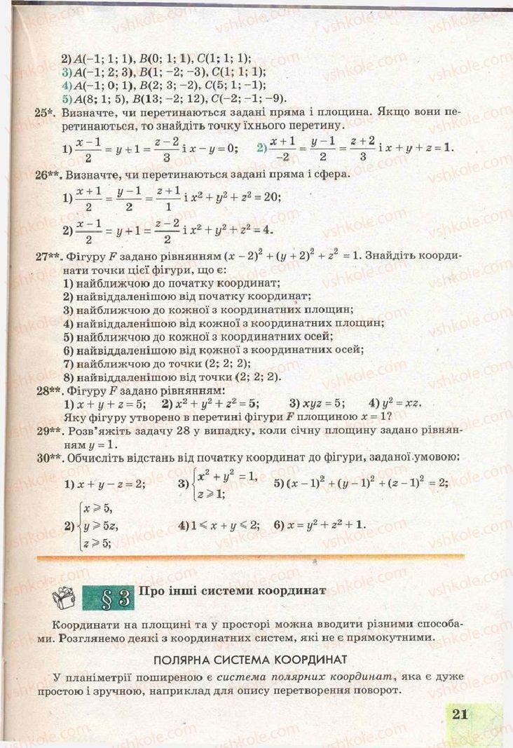 Страница 21 | Учебник Геометрія 11 класс Г.В. Апостолова 2011 Академічний, профільний рівні