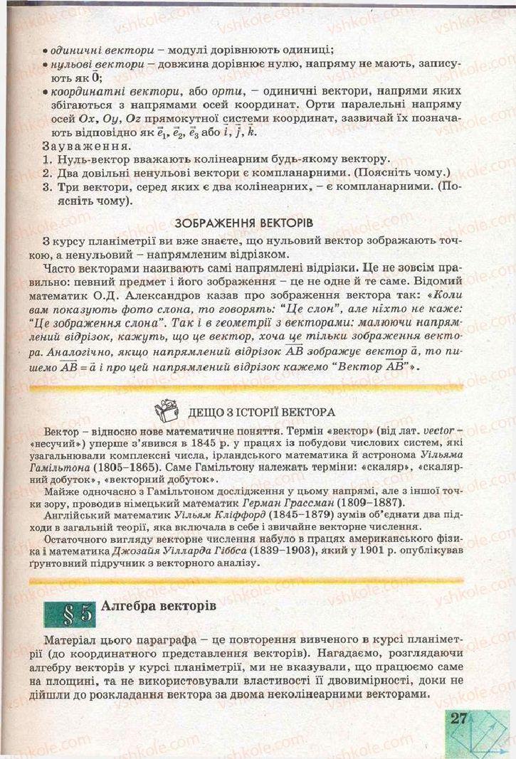 Страница 27 | Учебник Геометрія 11 класс Г.В. Апостолова 2011 Академічний, профільний рівні