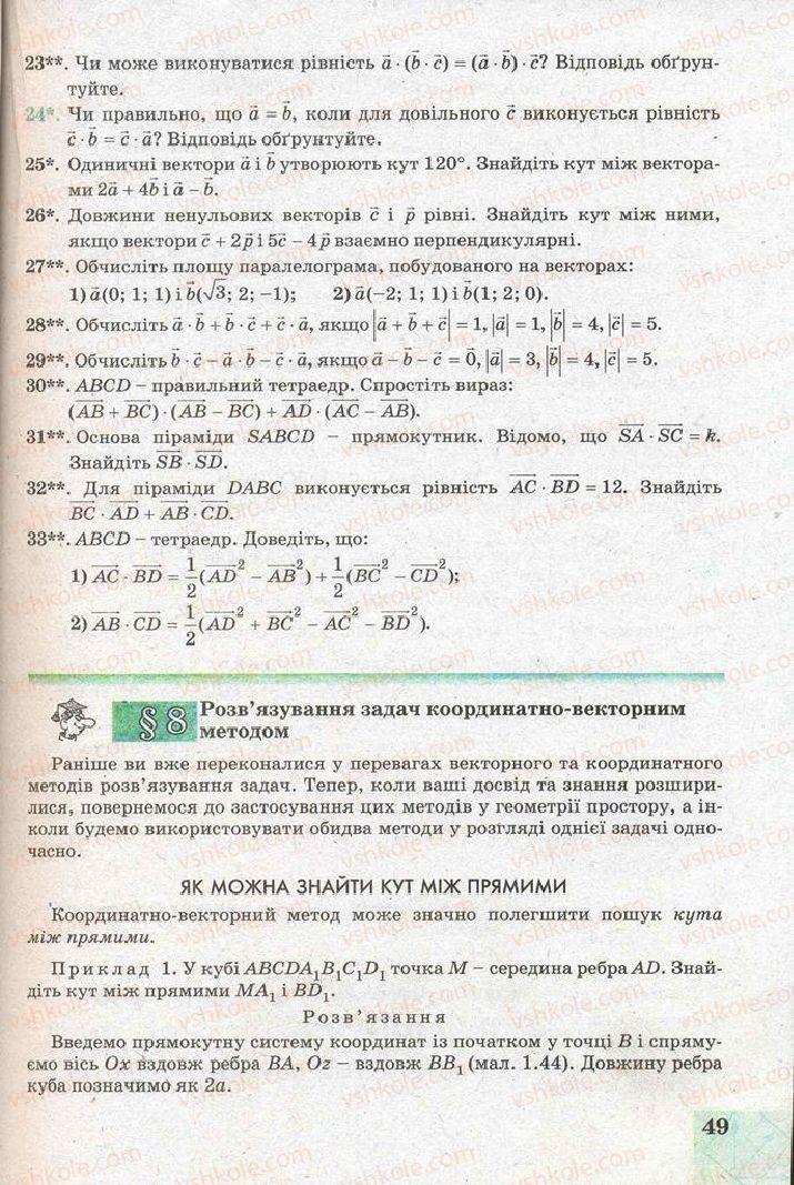 Страница 49 | Учебник Геометрія 11 класс Г.В. Апостолова 2011 Академічний, профільний рівні