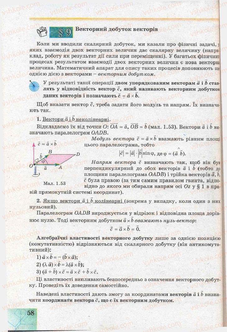 Страница 58 | Учебник Геометрія 11 класс Г.В. Апостолова 2011 Академічний, профільний рівні