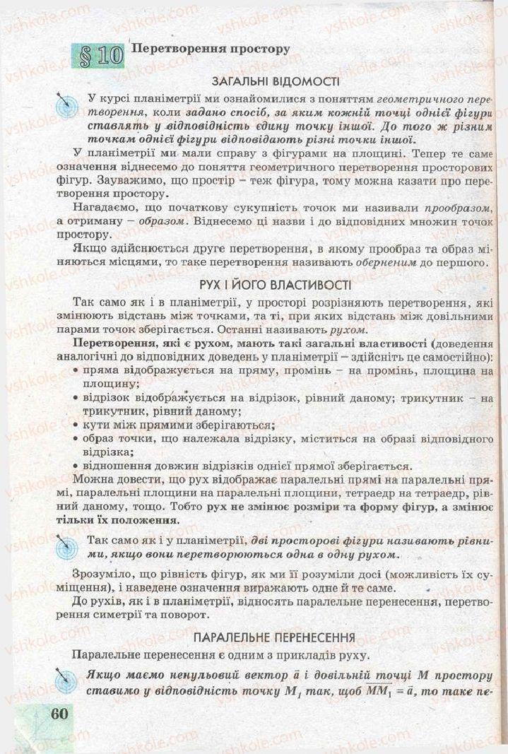 Страница 60 | Учебник Геометрія 11 класс Г.В. Апостолова 2011 Академічний, профільний рівні