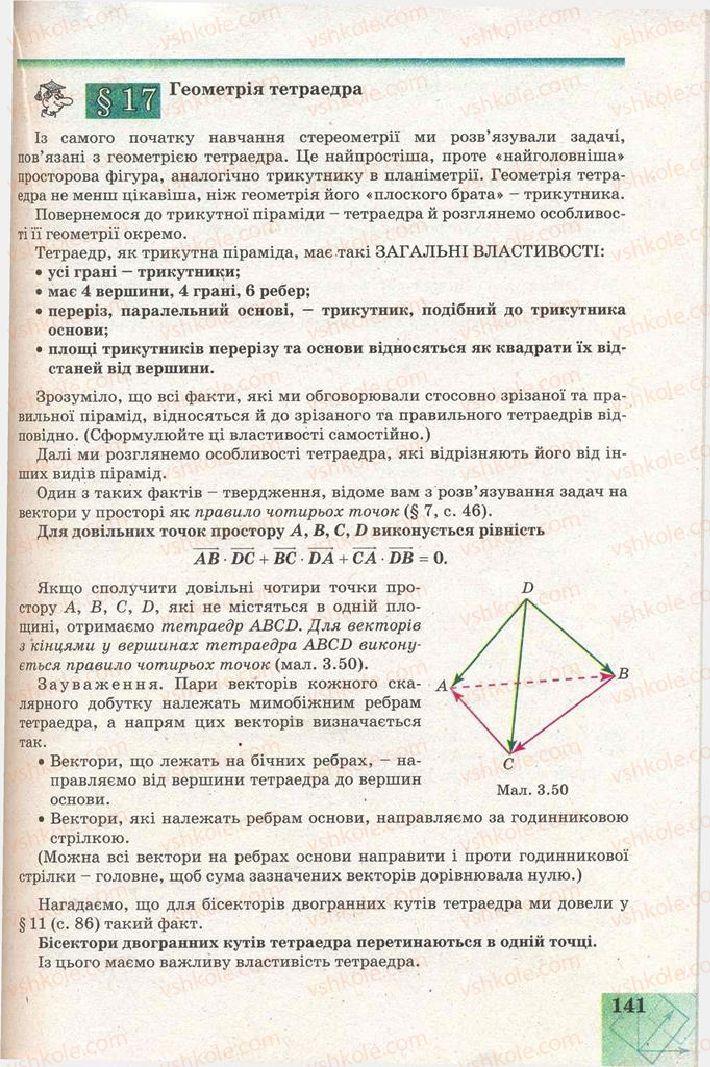 Страница 141 | Учебник Геометрія 11 класс Г.В. Апостолова 2011 Академічний, профільний рівні