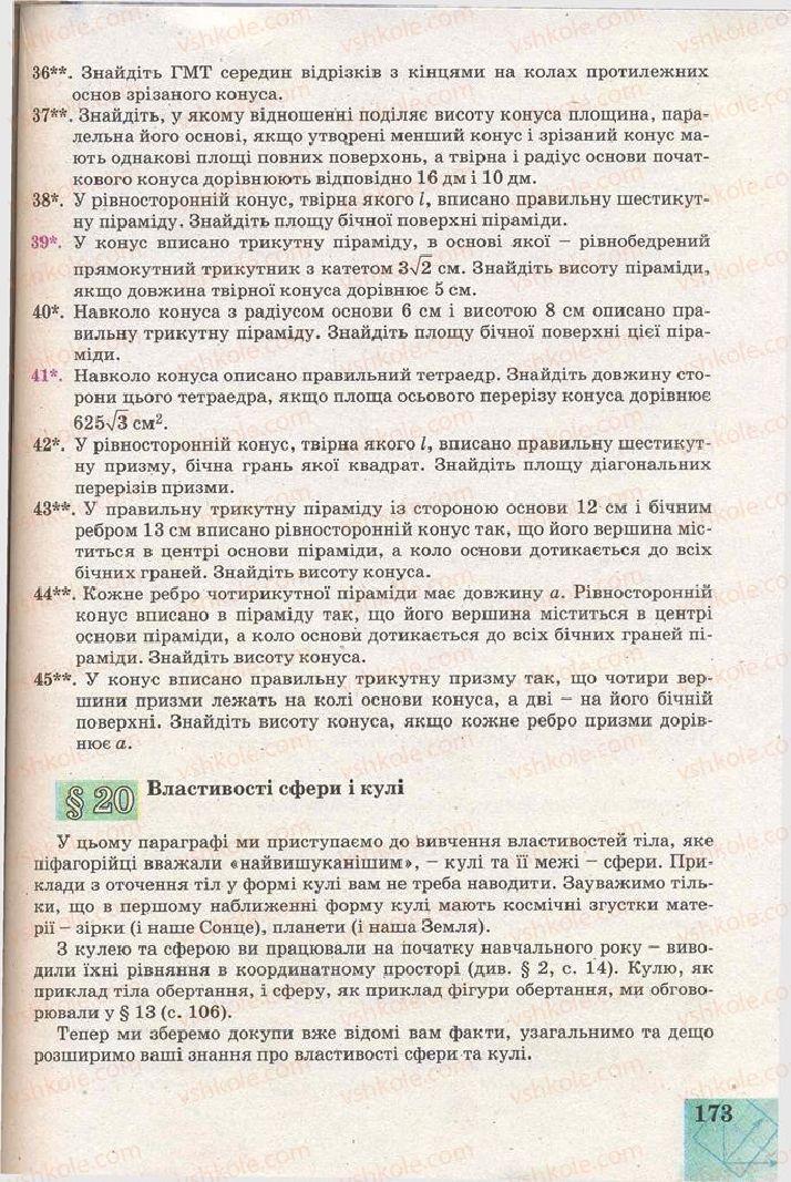 Страница 173   Учебник Геометрія 11 класс Г.В. Апостолова 2011 Академічний, профільний рівні