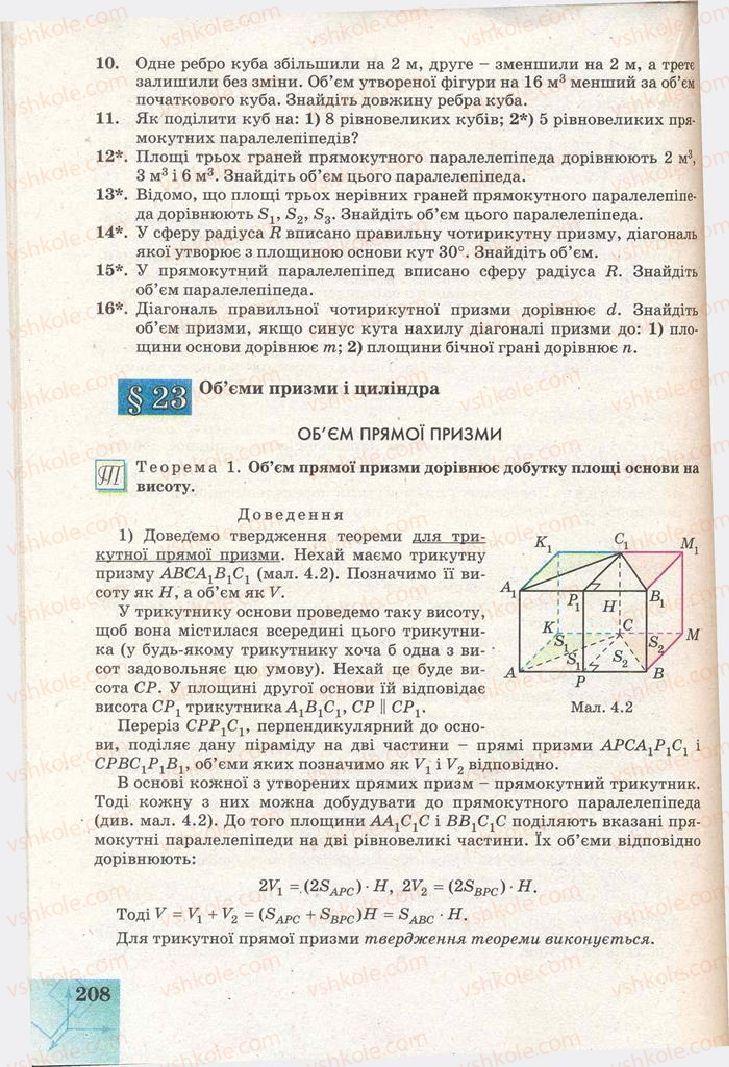 Страница 208 | Учебник Геометрія 11 класс Г.В. Апостолова 2011 Академічний, профільний рівні