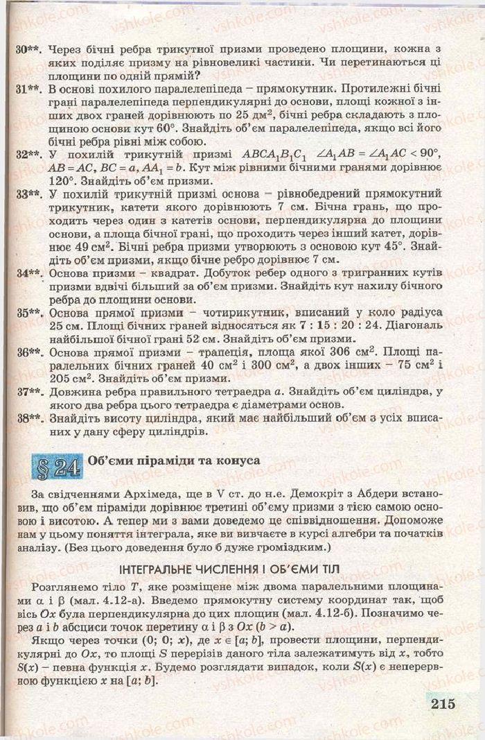 Страница 215 | Учебник Геометрія 11 класс Г.В. Апостолова 2011 Академічний, профільний рівні